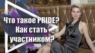 Что такое Pride? Как стать участником? Новая сетевая компания Артема Нестеренко
