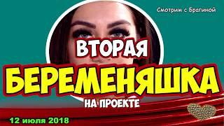 ДОМ 2 НОВОСТИ, 12 июля 2018. БЕРЕМЕННА!