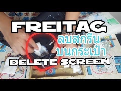 "Custom Freitag Delete Screen ""ลบScreen บนผ้าใบ Freitag"" [Freitag Custom ]"