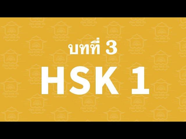 เรียนภาษาจีนออนไลน์ | HSK1 บทที่ 3 |你叫什么名字 | 什么、是、吗 #เรียนภาษาจีน #เรียนภาษาจีนออนไลน์