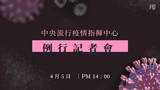 【#PLive】武漢肺炎 》20200405 中央流行疫情指揮中心記者會(1400)