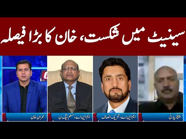 Clash with Imran Khan GNN News 3 March 2021