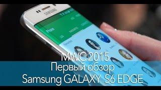 Samsung Galaxy S6 Edge: функциональность загнутого экрана и сканер отпечатка пальца