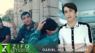 Михаил - Гариби мо мухочирем (Клипхои Точики 2019)