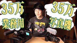 動画を綺麗に撮るには業務用ビデオカメラが必要なの?写真機で動画撮るのと違うの?