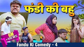 फंडी एक लड़की के चक्कर में कैसे फॅसा || Episode_3 || fandi ki New comedy || Haryanvi Comedy