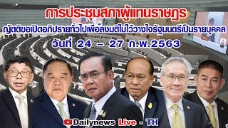 ถ่ายทอดสด การประชุมสภาฯ อภิปรายไม่ไว้วางใจ 6 รัฐมนตรี วันที่ 4 | 270263