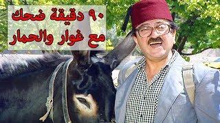 فيلم غوار والحمار- ساعة ونصف من الضحك المتواصل😂😍 دريد لحام مسلسل عودة غوار شوف دراما