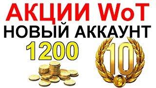 АКЦИИ WoT: 1200 голды + 10 Дней Према ДЛЯ НОВОГО АККАУНТА!!