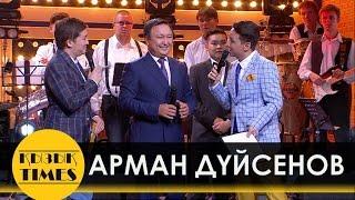 ШОК! ПЛАГИАТ ӘНДЕР Арман Дүйсенов! Кызык Times