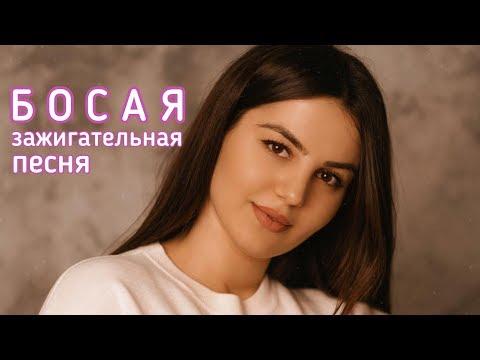 АНИВАР - БОСАЯ 2МАШИ Зажигательная Песня Анивара 2019 АНИ ВАРДАНЯН