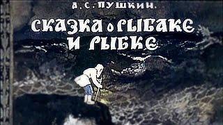 Смотреть онлайн Диафильм «Сказка о рыбаке и рыбке»