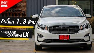 รีวิว Kia Grand Carnival LX รถครอบครัวที่คุ้มค่าที่สุดใน MPV 11 ที่นั่งเพียง กับราคาเพียง 1.397 ล้านบาท