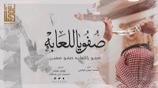 شيلة حماسية ( صفو ياللعابه صفو صفين ) l اداء : محمد عيبان اليامي 2018 [ رازف + سعب ] تحميل MP3