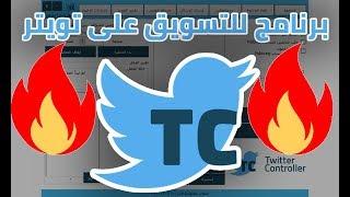 برنامج للتغريد في الهاشتاجات النشطة,إرسال الرسائل,التحكم بالمتابعين وجدولة التغريدات(تويتر كونترولر)