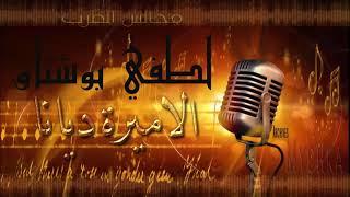 تحميل اغاني لطفي بوشناق الاميرة ديانا ♫ Lotfi Bouchnak MP3
