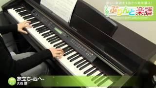 旅立ち西へ / 久石 譲  ピアノソロ / 初級