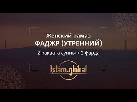 Утренний намаз фаджр – обучающее видео молитвы для женщин (4К)