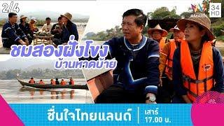 ชื่นใจไทยแลนด์ | ล่องเรือชมสองฝั่งโขง บ้านหาดบ้าย จ.เชียงราย | 13 เม.ย.62 (2/4)