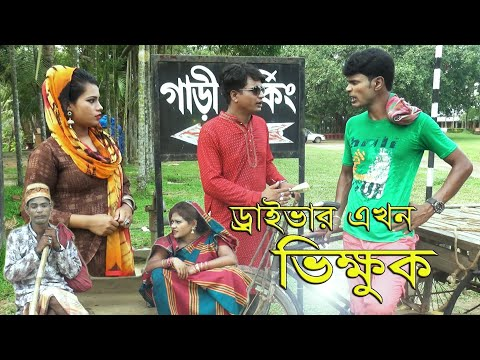 ড্রাইভার এখন ভিক্ষুক Draivar Akhon Vikkhuk  Bangla New Vadaima Comedy 2019 By GM Enter10 final
