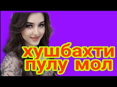 хушбахти дар пулу мол 07.03.2019 г.