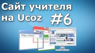 Урок 6. Добавление статей (Сайт учителя на Ucoz)