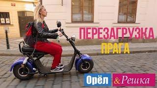 Орел и решка. Перезагрузка - Прага   Чехия (1080p HD)