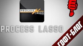 СофтБлог #16 - Process Lasso [Честная рекомендация]