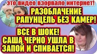 Дом 2 Свежие Новости ♡ 16 ноября 2019. Эфир (22.11.2019).