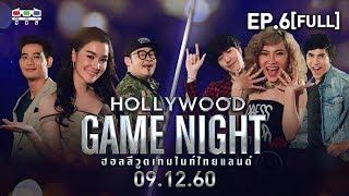 HOLLYWOOD GAME NIGHT THAILAND | EP.6 [FULL] | บิ๊ก,เดียร์น่า,เชาเชา VS ซัน,ต้นหอม,ไม้ | 9 ธ.ค. 60
