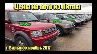 Цены на авто из Литвы. Автобазар г. Вильнюс, Гарюнай. Ноябрь 2017
