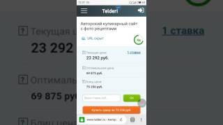 Кулинарный сайт за 23 тыс. руб. на телдери