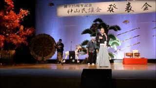 常陸馬子唄 25周年記念神山民謡会発表会   The Minyou    Hitachi Mago Uta