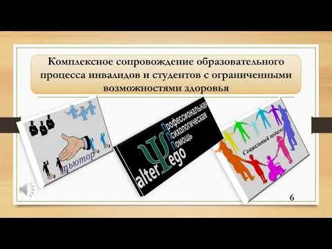 Образование инвалидов в Российской Федерации
