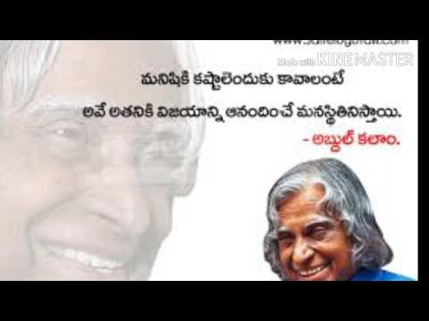 Download Abdul Kalam Quotes In Telugu Good Night By Atchyutha