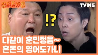 New Journey to the West 8 EP8