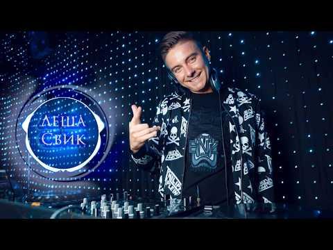Club Dance/Леша Свик - Я хочу танцевать (Dj ZeD & Albina Mango Mix) 2018