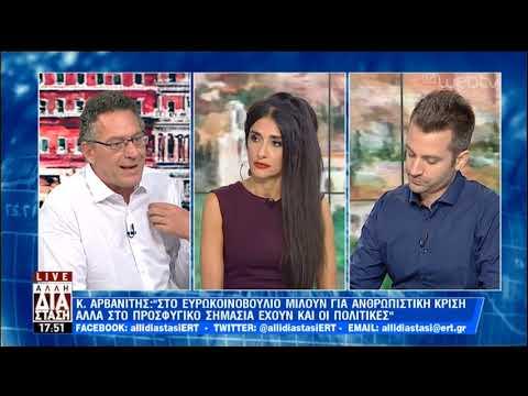 Ο Κώστας Αρβανίτης στην «Άλλη Διάσταση» | 25/07/2019 | ΕΡΤ