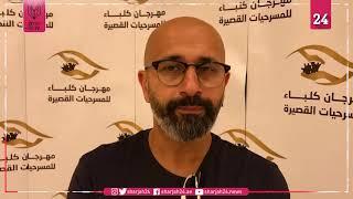 المسرحي الكويتي فهد المذن: ورشة السينوغرافيا تصقل مواهب الشباب
