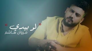 اغاني طرب MP3 مروان هاشم - لو بيدي (فيديو كليب)|2020 تحميل MP3