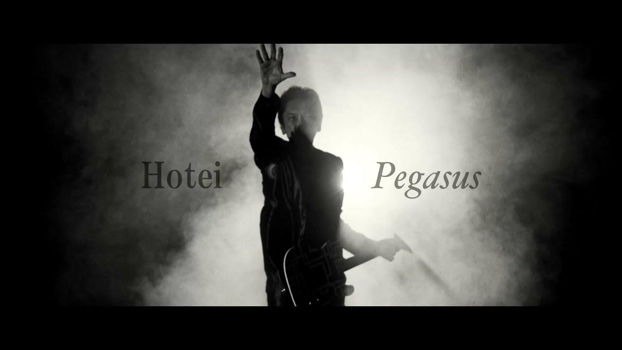 布袋寅泰 / HOTEI「Pegasus」【OFFICIAL MUSIC VIDEO】