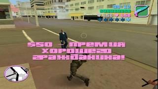 GTA Vice City - Aliens vs Predator 2 #2