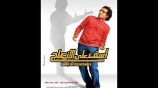مازيكا فيلم اسف علي الازعاج - الموسيقى الكاملة الموسيقار عمرو اسماعيل تحميل MP3