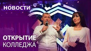Открытие колледжа Гора Моисея 2018 / Новости - 1й день