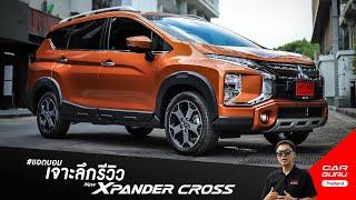 รีวิว Mitsubishi Xpander Cross 2020 รถยนต์เอสยูวี 7 ที่นั่ง ก้าวข้ามสบายทุกการเดินทาง