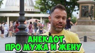 Лучшие одесские анекдоты! Анекдот про мужа и жену! (19.07.2018)