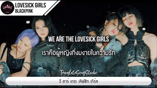แปลเพลง Lovesick Girls - BLACKPINK