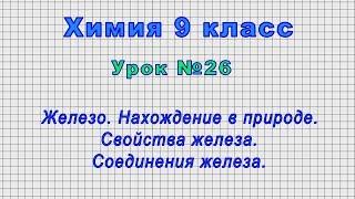 Химия 9 класс Урок 26 - Железо. Нахождение в природе. Свойства железа. Соединения железа.