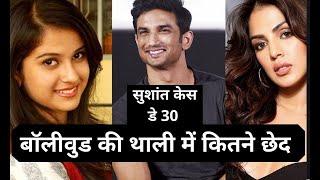 Sushant Singh Case day 30: Anurag बाबू को सॉरी, Bollywood की थाली में कितने छेद, Kangana का जवाब