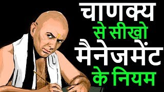 Chanakya Ke Business Management Niyam- Chanakya's Leadership Secrets - Hindi